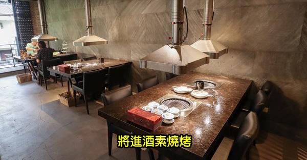 台中西區 將進酒素燒烤 台中精緻素食燒烤 七仙女串燒 當令十蔬 環境舒適