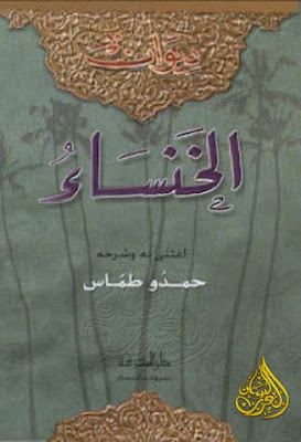 ديوان الخنساء - تحقيق حمدو طماس , pdf