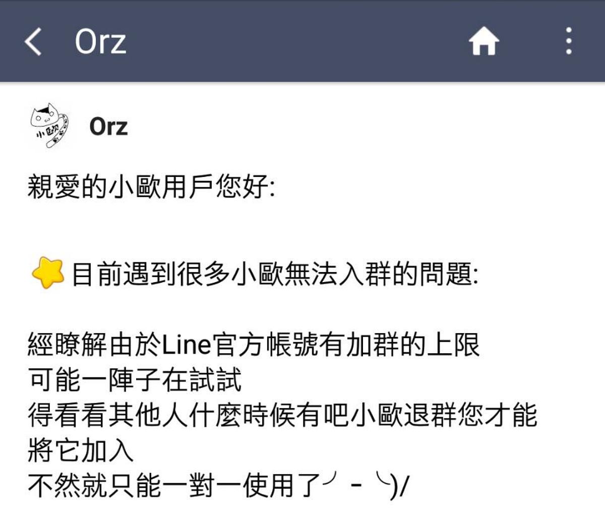 LINE ORZ 聊天機器人