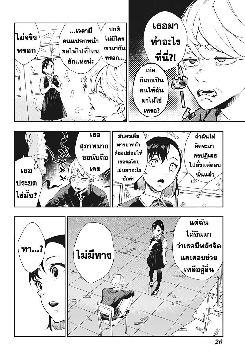 อ่านการ์ตูน Phantom Seer ตอนที่ 1 หน้าที่ 9