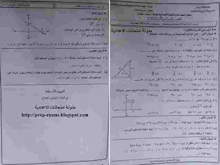 تحميل ورقة امتحان الهندسة محافظة اسوان الصف الثالث الاعدادى الترم الاول