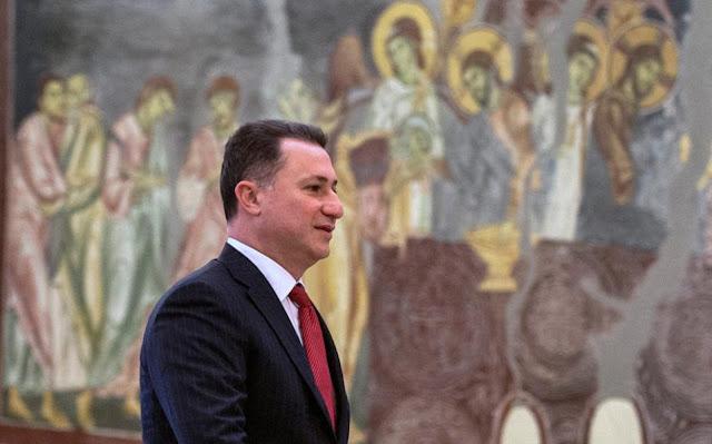 Η ΠΓΔΜ βαδίζει σε επικίνδυνα μονοπάτια...