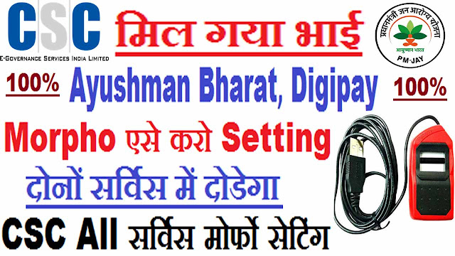aayushman bharat and digipay morpho setting 100% Work