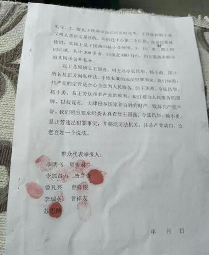 贵州桐梓县村民李明书举报镇村干部徇私枉法遭遇逮捕并受到牢头狱霸威胁