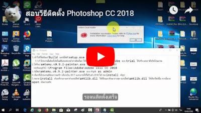 สอนติดตั้ง photoshop 2018