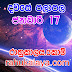 රාහු කාලය | ලග්න පලාපල 2020 | Rahu Kalaya 2020 |2020-01-17