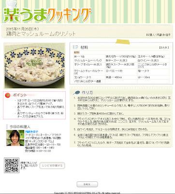 http://www.rcc-tv.jp/imanama/ryori/?d=20151126