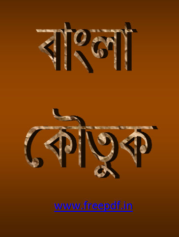Bangla Jokes PDF Free Download
