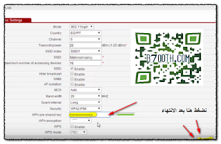 طريقة اخفاء شبكة الواي فاي te data