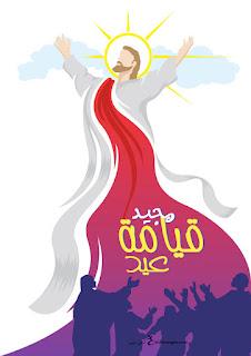 عيد القيامة المجيد 2019