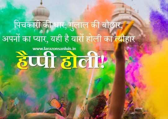 Lovely Happy holi messages 2020, happy holi wishes 2020, happy holi status 2020, happy holi quotes 2020, happy holi shayari 2020 for whatsapp