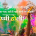 🌈 [25+] Happy Holi Messages Status Shayari SMS MSG Wishes Quotes for Whatsapp🌈