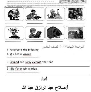 مراجعة ليلة الامتحان اللغه الإنجليزية للصف الخامس الإبتدائي الترم الأول والثاني 2019