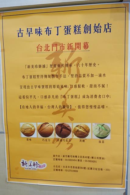 新美珍餅舖台北店