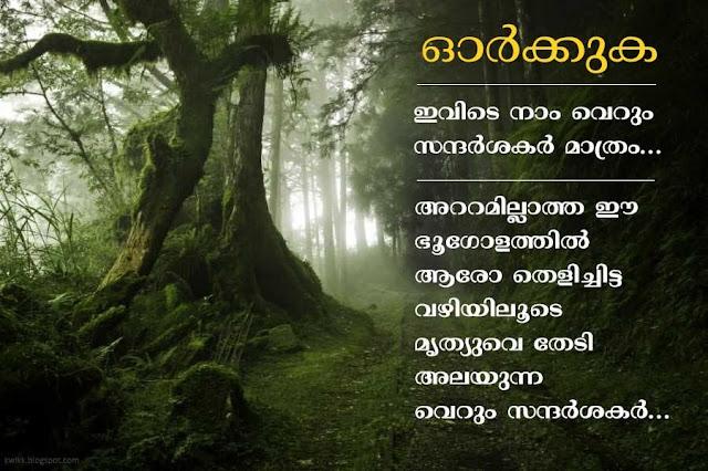 Malayalam Quotes Collection Kwikk Kwikk