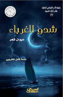كتاب شدو الغرباء - أسامة كامل الخريبي
