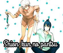Shion-kun no pantsu