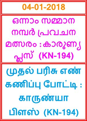 Kerala lottery First Prize Guessing competition KARUNYA PLUS KN-194