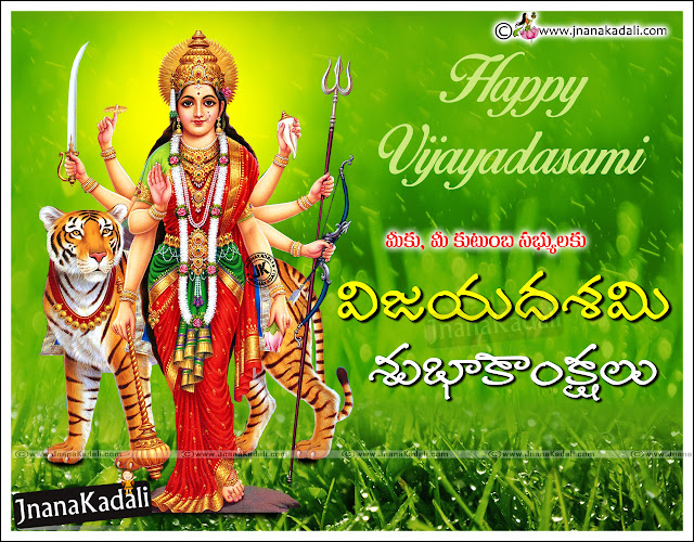 Latest Telugu Vijayadasami wishes Quotes hd wallpapers in Telugu Vijadashami Significance in Telugu