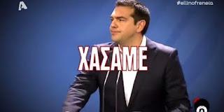 http://greece-salonika.blogspot.com/2016/11/syriza-xasame-kerdisame.html