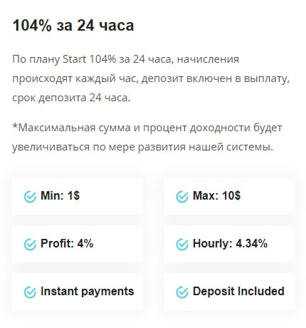 Инвестиционные планы Рестарт Arevada