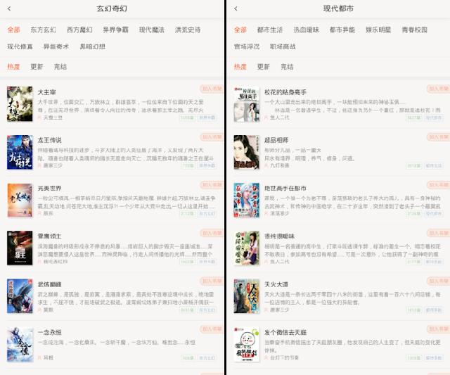 宜搜小說 App