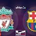 مباشر مباراة ليفربول Vs برشلونة 7/5/2019 بدوري أبطال اوربا .
