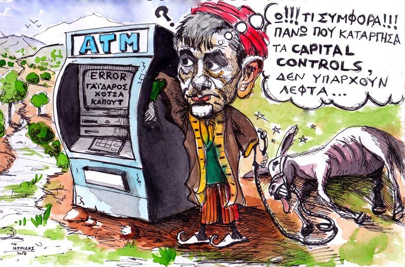 Ο Τσακαλώτος καταργεί και επίσημα τα capital controls