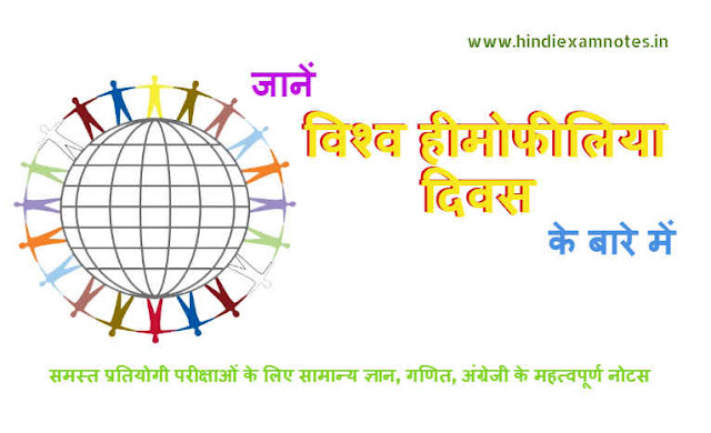Know About in World Hemophiliac Day in Hindi
