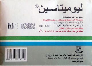 ليوميتاسين  حقن Liometacen مسكن، مضاد للروماتیزم، مضاد للالتهابات غير ستيرويدي