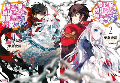Light Novel Maou no Ore ga Dorei Elf wo Yome ni Shitan daga dou mederebaii
