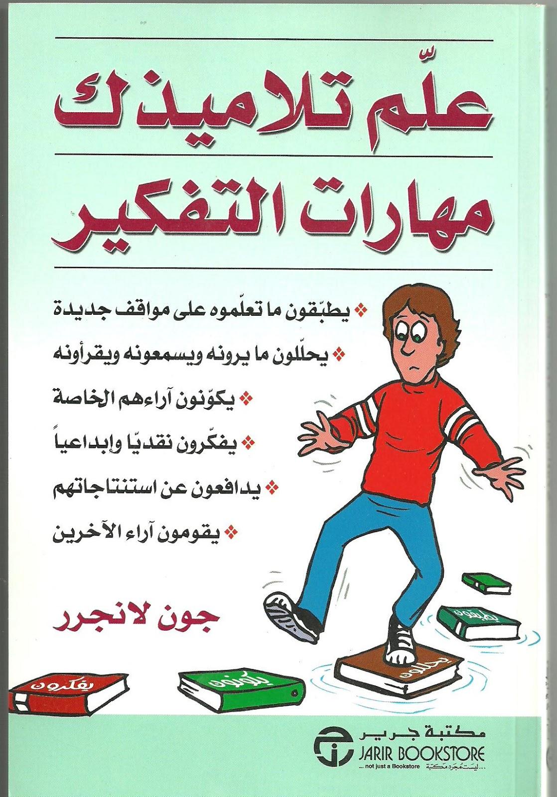 كتاب برنامج الكورت لتعليم التفكير pdf