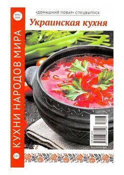 Читать онлайн журнал Домашний повар (спецвыпуск №3 2018) или скачать журнал бесплатно