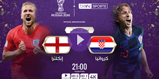 نتيجه مشاهده مباراه كرواتيا وانجلترا اليوم 12-10-2018 انتهت بالتعادل 0 - 0