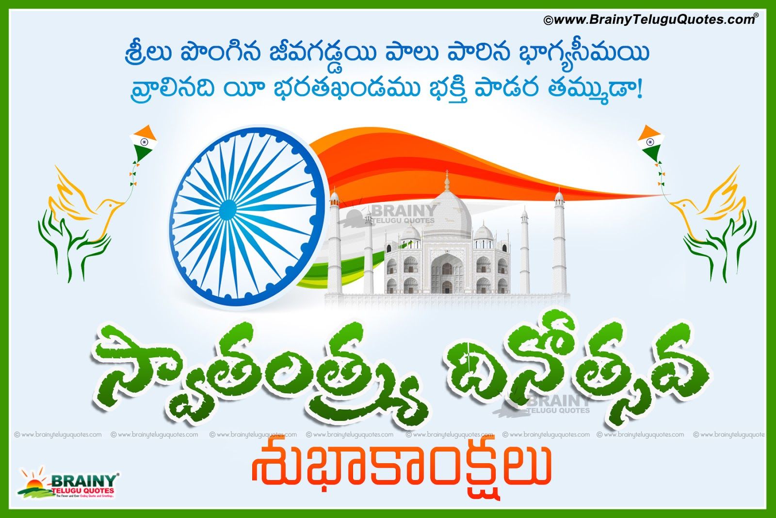 All time best latest independence day wishes quotes greetings in independence day telugu songs independence day telugu greetings independence day telugu wishes vector telugu independence day kristyandbryce Gallery