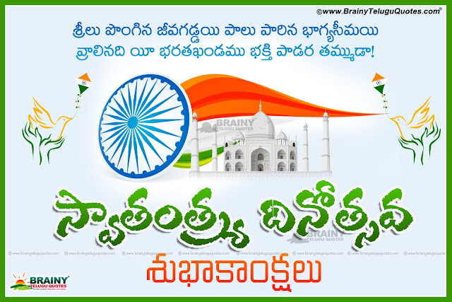 Independence day telugu Songs Independence day telugu greetings independence day telugu wishes Vector telugu independence day wallpapers BrainyTeluguQuotes independence day telugu hd wallpapers pictures online best latest independence day messages online