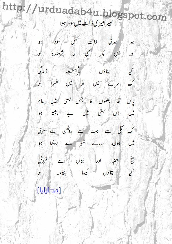 URDU ADAB: Mera Meri Zaat Main Soda Hoa; an Urdu Ghazal by