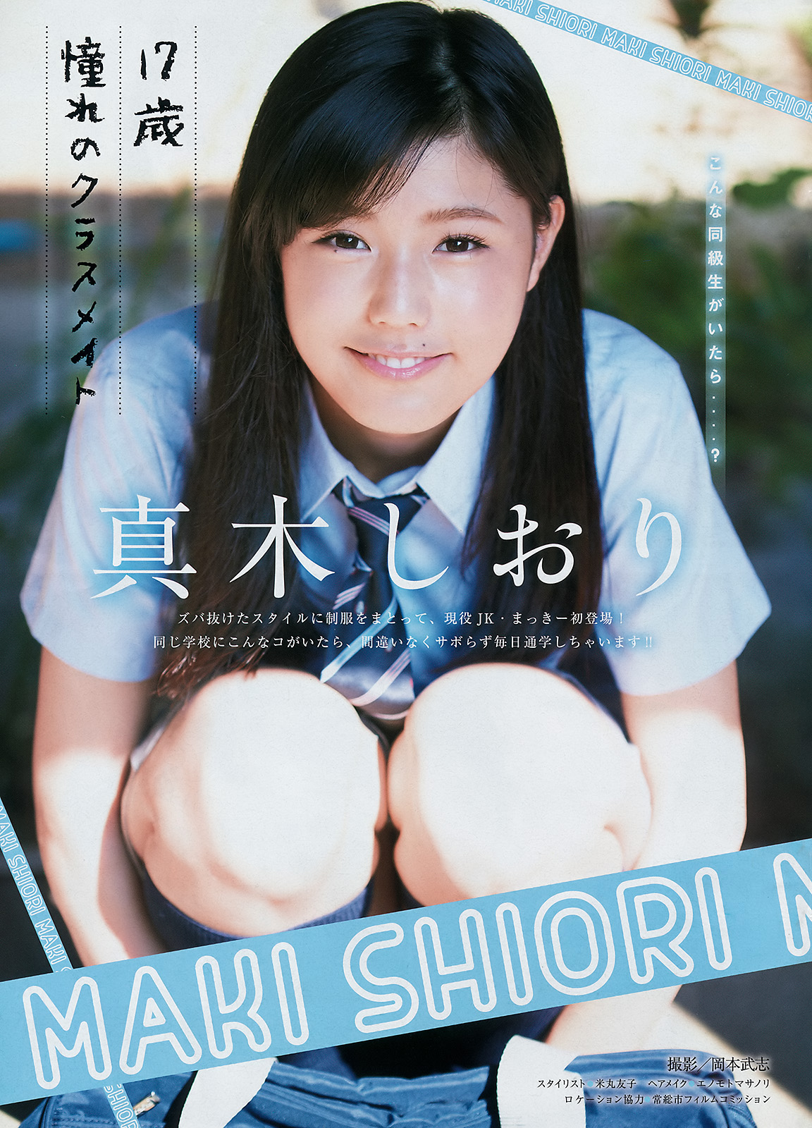 Shiori Maki 真木しおり, Young Magazine 2017 No.49 (週刊ヤングマガジン 2017年49号)