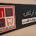 عيادات الأسنان في مصر ( دنتال أرتس )