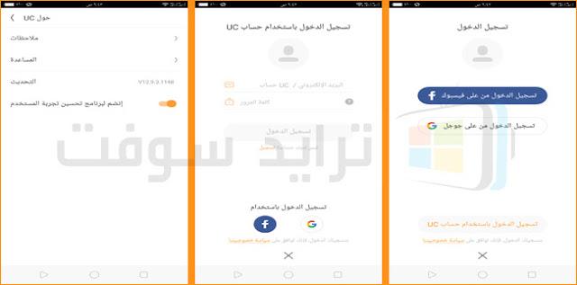 تحميل UC Browser Mini الأصلي للموبايل