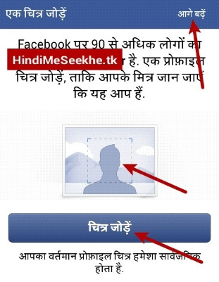 Facebook-add-profile-picture-in-new-account