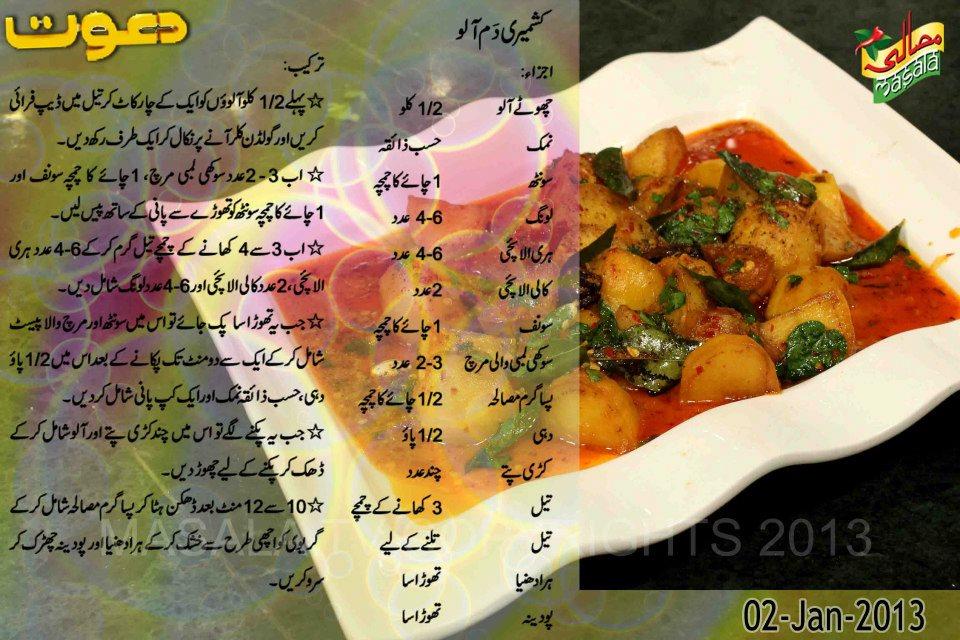 COOKING RECIPES: Chef Zakir Recipes