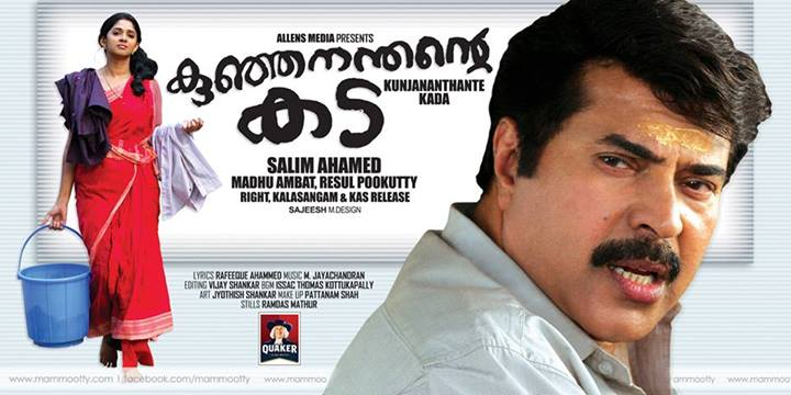 Mammootty images and malayalam movies review