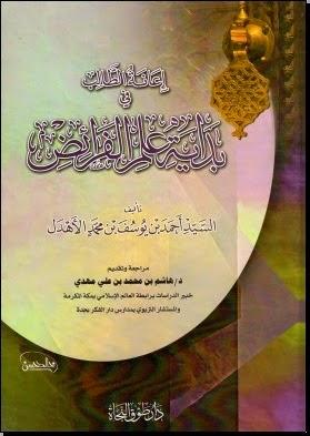 Kitab Faraidh Pdf