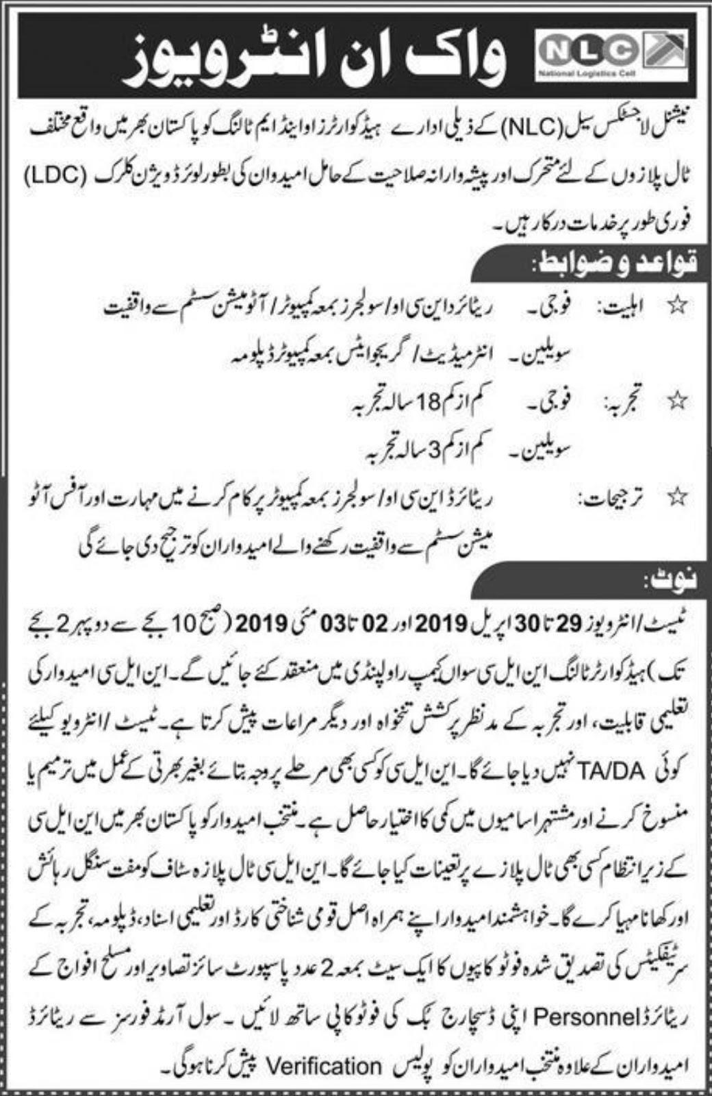 National Logistics Cell NLC Jobs 2019 www.nlc.com.pk