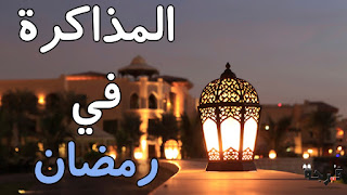 نصائح المذاكرة في رمضان والاستعداد للإمتحانات