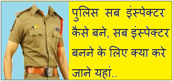 Police Sub Inspector Kaise Bane in Hindi