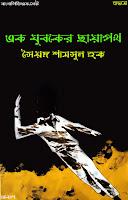 Ek Juboker Chayapath by Syed Shamsul Haque