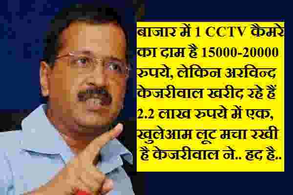 kejriwal-sarkar-corruption-scams-exposed-in-dtdc-cctv-purchase