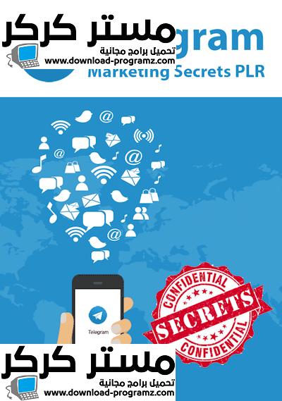 تحميل عملاق التسويق الالكتروني عبر تليجرام (Telegram Marketing Secret (PLR